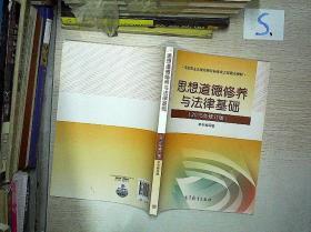 思想道德修养与法律基础:(2015年修订版).*---