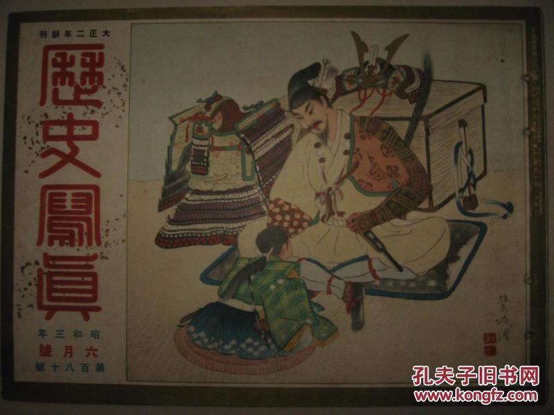 侵华画报1928年6月《历史写真》北伐战争济南事件写真记录