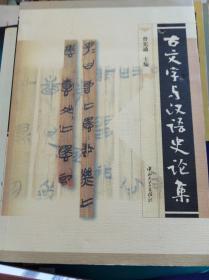 古文字与汉语史论集  02年初版