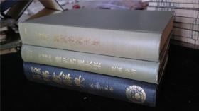 《梵藏汉和四译翻译名义大集》(含梵藏索引一册)Mahavyupatti(日版)、《梵藏对译佛教辞典》(台版),计3册。孔网最低价