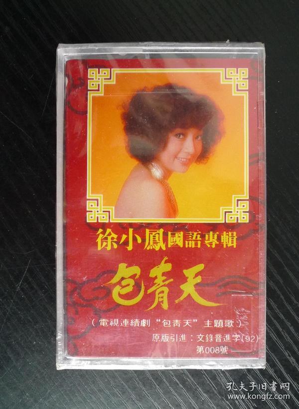 徐小凤国语专辑——包青天(未拆封磁带)