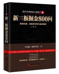 场外市场掘金三部曲2·新三板掘金800问:新规实操、投融资详解与案例集萃