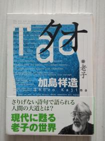 日文原版  タオ―老子    加岛祥造 《道德经》全訳诗   日语  Tao