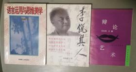 《辩论艺术》语言艺术丛书(仅印1500册)作者签赠本
