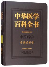 中华医学百科全书:中医药学:中药资源学