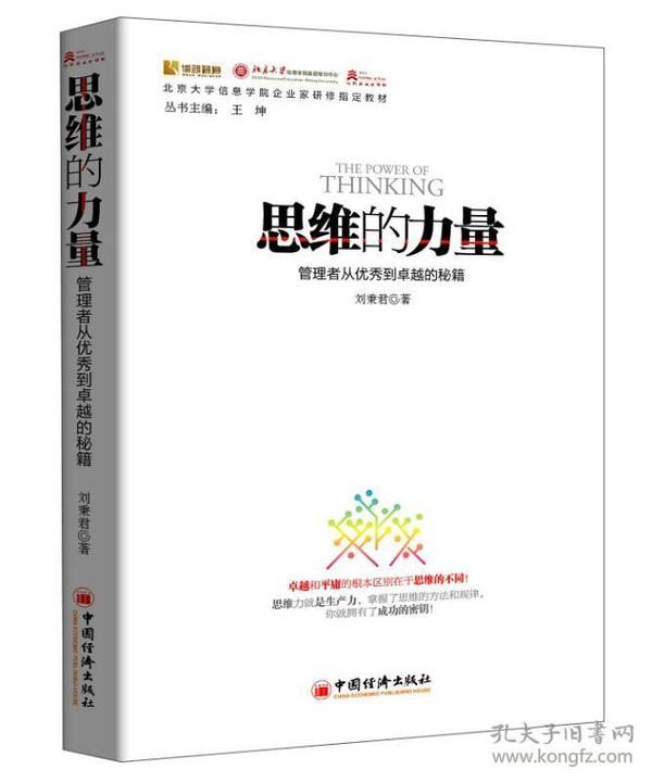北京大学信息学院企业家研修指定教材:思维的力量