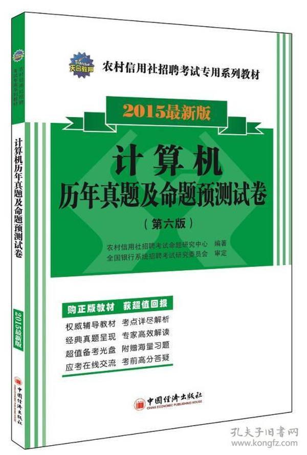 2015-计算机历年真题及命题预测试卷-最新版-(第六版)