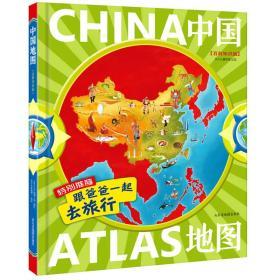 北斗童書·中國地圖:跟爸爸一起去旅行(百科知識版)大開本、精裝繪本