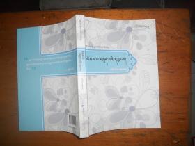 心灵的旅程(藏文原版书)--藏族女作家丛书