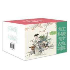 名家名绘连环画-红楼梦故事(共20册)