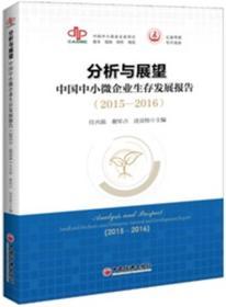 分析与展望:中国中小企业生存发展报告(2015-2016)