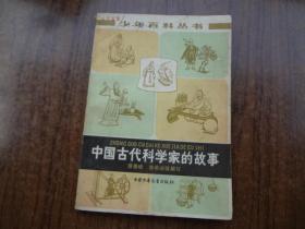 少年百科全书:中国古代科学家的故事   插图本