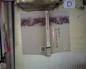 柳宗元诗文创作论稿