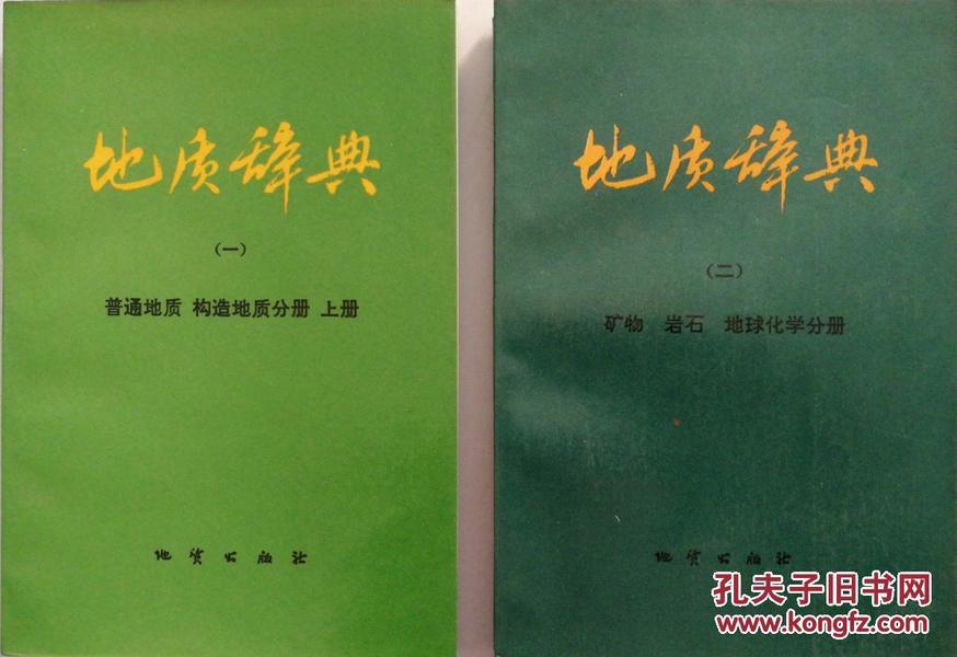 地质辞典(1—5册,整套共7本)