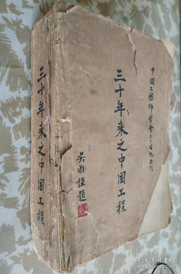 三十年来之中国工程。(中国工程师学会三十周年纪念刊)。民国三十五年出版。B25。
