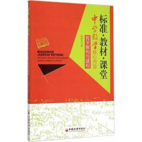标准.教材.课堂:中学教学核心内容教学解构与建构