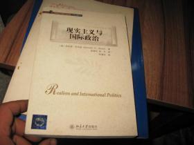 现实主义与国际政治