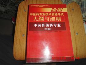 国中医药专业技术资格考试大纲与细则;中医骨伤科专业(中级)