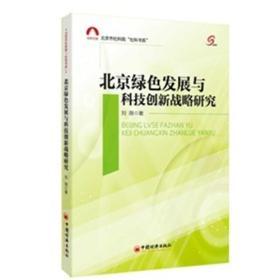 """北京市社科院""""社科书系""""北京绿色发展与科技创新战略研究"""