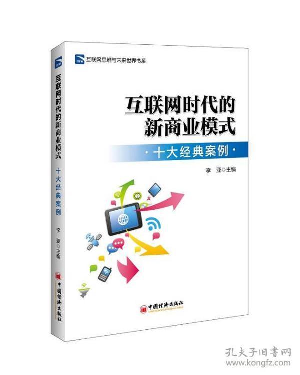 互联网思维与未来世界书系 互联网时代的新商业模式(十大经典案例)