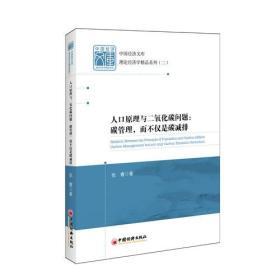 中国经济文库.理论经济学精品系列二 人口原理与二氧化碳问题:碳管理,而不仅是碳减排