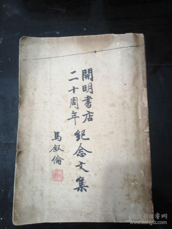开明书店二十周年纪念文集