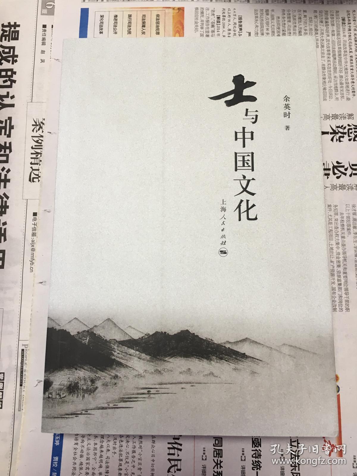 余英時 士與中國文化_士與中國文化書評_士與中國文化