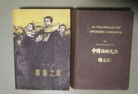 中国话的文法 英文版