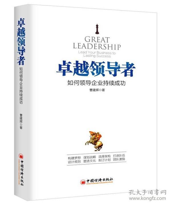 卓越领导者 如何领导企业持续成功