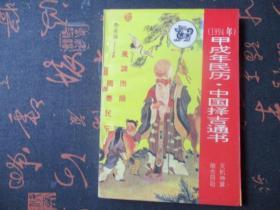 甲戍年民历 中国择吉通书