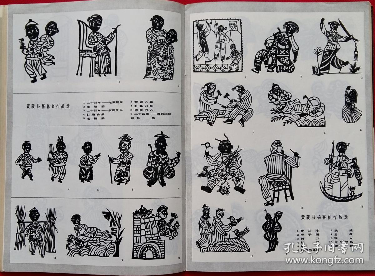 1982 8 [美术作品:上海金山县农民画新作选;陕西民间剪纸作品 李竹英图片