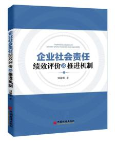 企业社会责任绩效评价及推进机制