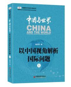 透视中国:中国与世界:以中国视角解析国际问题.上