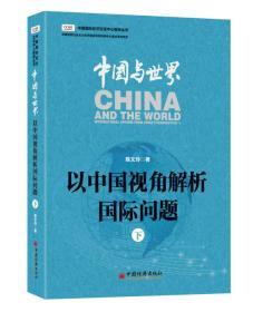 透视中国:中国与世界:以中国视角解析国际问题.下