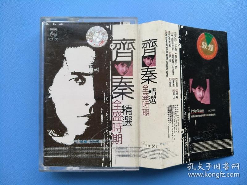磁带 : 齐秦全盛时期精选