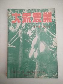 民国期刊【大众农业】第一卷第六期(1949)