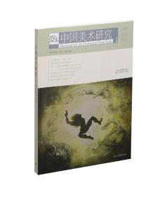 中国美术研究 第25辑 美术 考古 研究
