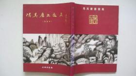 2006年文物出版社出版发行《冯其庸书画集》(普及本)一版一印精装本