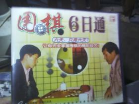 围棋六日通——碟片1张