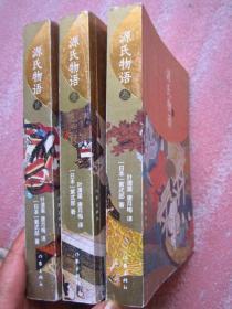 源氏物语  全三册   正版品佳  无勾画字迹   一版一印