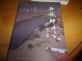 西域碎片——尹广散文选--尹广毛笔签赠本