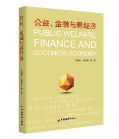 公益.金融与善经济