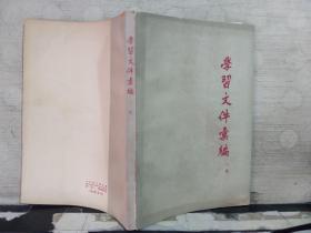 学习文件汇编(三集)