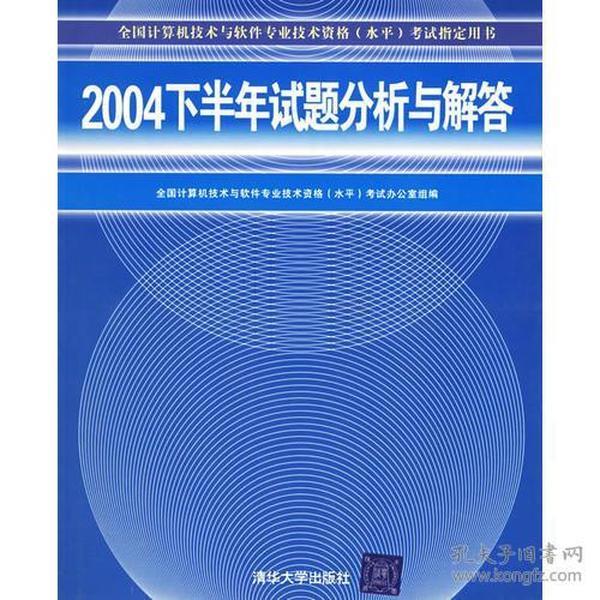 2004下半年试题分析与解答——全国计算机技术与软件专业技术资格(水平)考试指定用书