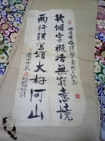 湘潭教育界老前辈、诗人周家乾  自书楹联(湘潭市楹联协会成立纪念)