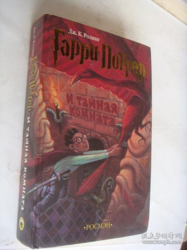 俄文版 HARRY POTTER AND THE CHAMBER OF SECRETS (俄文书名见图)精装32开