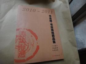 2010-2011书法报-书法海选精品集( 兰亭诸子书坛新秀年度佳度)