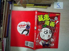 暴走漫画精选集(1)-**