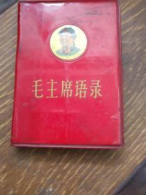 毛主席语录1976