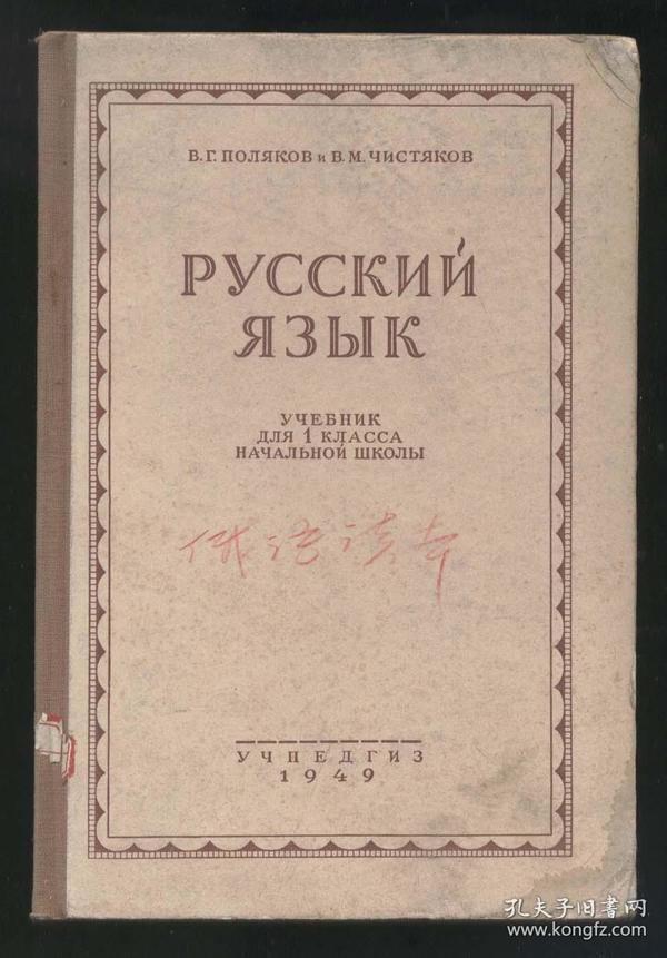 俄语读本(精装,大量插图,1949年出版)2018.5.7上